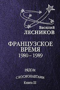 Василий Сергеевич Лесников -Французское время. 1980 – 1989 годы