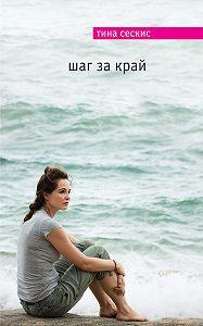 Тина Сескис -Шаг за край