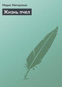 Морис Метерлинк -Жизнь пчел