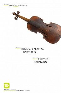 Георгий Панкратов -Письма в квартал Капучино (сборник)