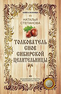 Наталья Ивановна Степанова -Толкователь снов сибирской целительницы