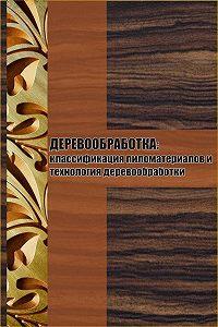 Илья Мельников -Классификация пиломатериалов и технология деревообработки