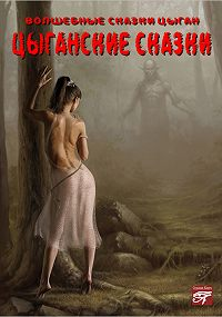 Сборник -Цыганские сказки