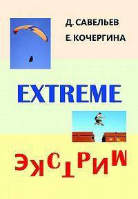 Елена Кочергина -Экстрим