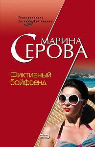 Марина Серова - Фиктивный бойфренд