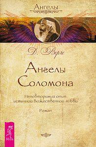 Дорин Верче -Ангелы Соломона. Неповторимый опыт истинной Божественной любви
