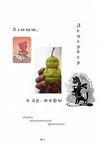 Григорий Неделько - Хлыщщ, Децербер и др. мифы (сборник)