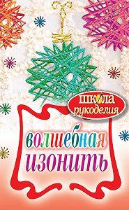 Т. В. Ивановская -Волшебная изонить