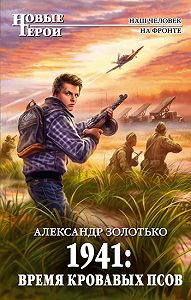 Александр Золотько -1941: Время кровавых псов