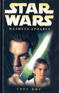 Грег Бир - Star Wars: Планета-бродяга