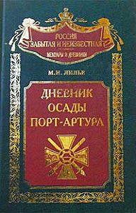 Михаил Лилье - Дневник осады Порт-Артура