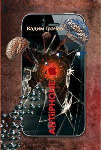 Вадим Грачев -ANTiiPHONE