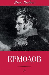 Яков Аркадьевич Гордин -Ермолов