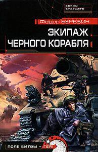 Федор Березин -Экипаж черного корабля