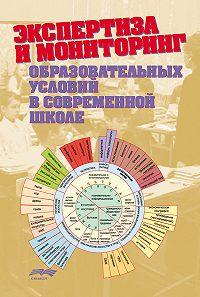 Коллектив Авторов - Экспертиза и мониторинг образовательных условий в современной школе (сборник)