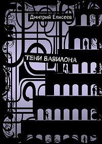 Дмитрий Елисеев -Тени Вавилона