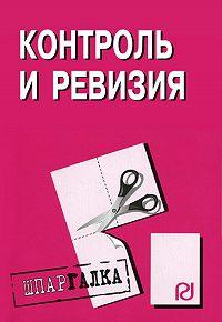 Коллектив Авторов - Контроль и ревизия: Шпаргалка