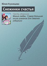 Юлия Кузнецова -Снежинки счастья