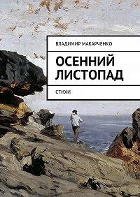 Владимир Макарченко -Осенний листопад. Стихи