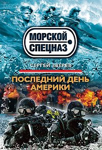 Сергей Зверев - Последний день Америки