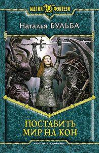 Наталья Бульба -Поставить мир на кон