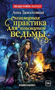 Анна Замосковная -Кошмарная практика для кошмарной ведьмы