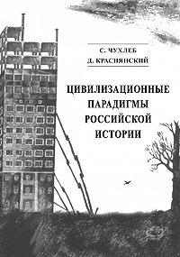 Дмитрий Краснянский, Сергей Чухлеб - Цивилизационные парадигмы российской истории