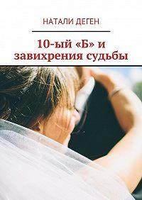 Натали Деген -10-ый «Б» изавихрения судьбы