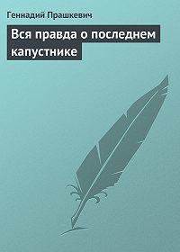 Геннадий Прашкевич - Вся правда о последнем капустнике
