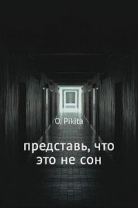 Ольга Пикта -Представь, что это не сон