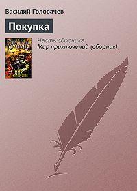Василий Головачев - Покупка