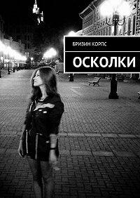 Бризин Корпс -Осколки