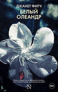 Джанет Фитч -Белый олеандр