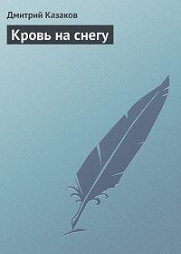 Дмитрий Казаков -Кровь на снегу
