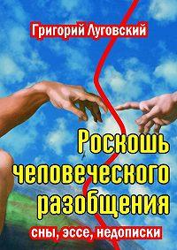 Григорий Луговский -Роскошь человеческого разобщения