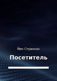 Йен Странник -Посетитель