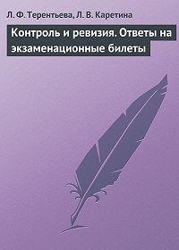 Л. В. Каретина -Контроль и ревизия. Ответы на экзаменационные билеты