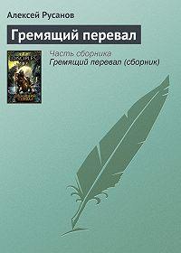 Алексей Русанов -Гремящий перевал