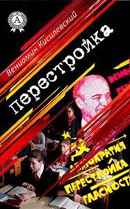 Вениамин Кисилевский -Перестройка