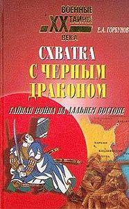 Евгений Горбунов - Схватка с черным драконом. Тайная война на Дальнем Востоке