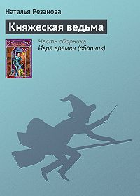 Наталья Резанова -Княжеская ведьма