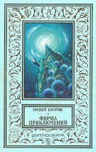 Павел Багряк - Синие люди