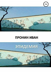 Иван Пронин -Эпидемия