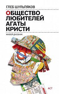 Глеб Шульпяков -Общество любителей Агаты Кристи. Живой дневник