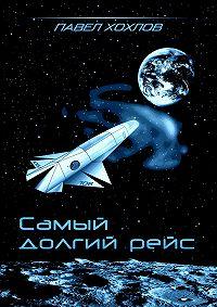 Павел Хохлов -Самый долгий рейс