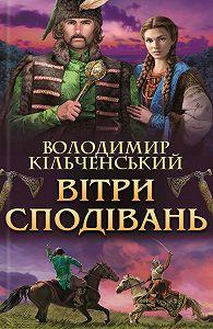 Володимир Кільченський -Вітри сподівань