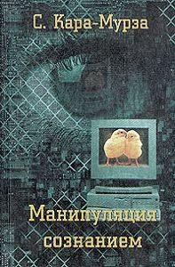 Сергей Кара-Мурза - Манипуляция сознанием