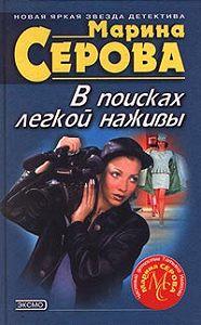 Марина Серова - В поисках легкой наживы