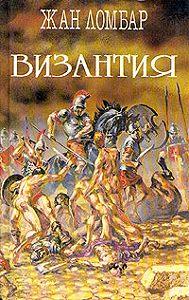Жан Ломбар -Византия