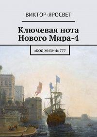 Виктор-Яросвет -Ключевая нота Нового Мира-4. «Код Жизни»777